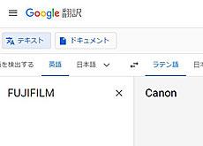 グーグルで「FUJIFILM」や「Nikon」をラテン語翻訳すると「Canon」になる模様。