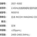 リコーとニコンの未発表カメラが海外の認証機関に登録された模様。