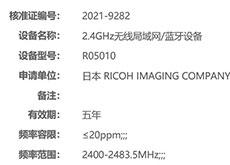 海外認証機関に登録された未発表カメラ、リコー「R05010」
