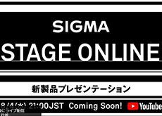 シグマが8月4日(火)21時に新製品発表をライブ配信する模様。