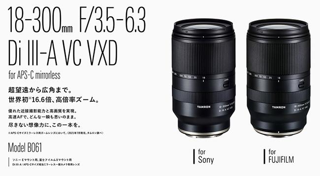 タムロンのソニーEマウントと富士フイルムXマウント用のAPS-Cレンズ「18-300mm F/3.5-6.3 Di III-A VC VXD」(Model B061)