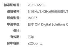 OM Digitalの未発表カメラ「IM027」