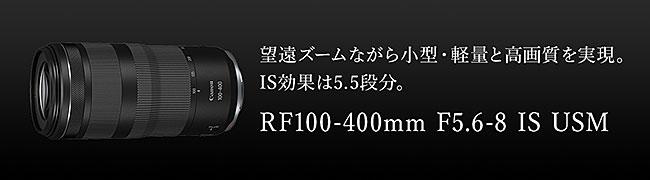 RF100-400mm F5.6-8 IS USM