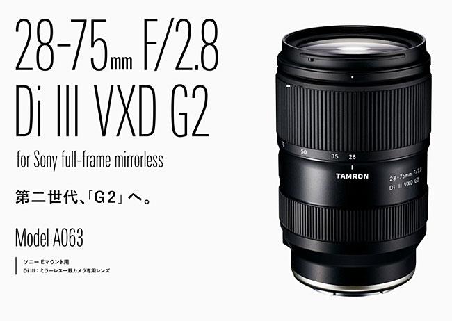 フルサイズEマウント用レンズ「28-75mm F/2.8 Di III VXD G2」(Model A063)