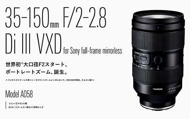フルサイズEマウント用レンズ「35-150mm F/2-2.8 Di III VXD」(Model A058)