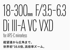 タムロンの富士フイルムXマウント用のAPS-Cレンズ「18-300mm F/3.5-6.3 Di III-A VC VXD」(Model B061)