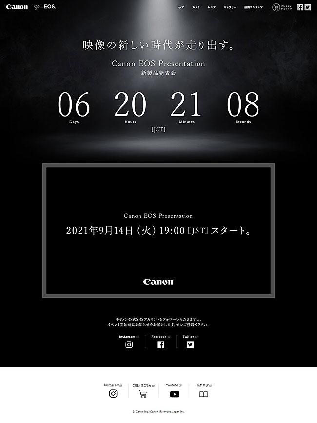 キヤノンの9月14日のEOS新製品発表