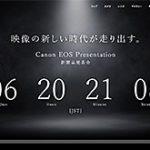キヤノンがEOS新製品発表を告知。9月14日(火)19:00スタートの模様。