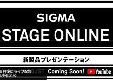 シグマが9月9日(木)21時に新製品発表をライブ配信する模様。