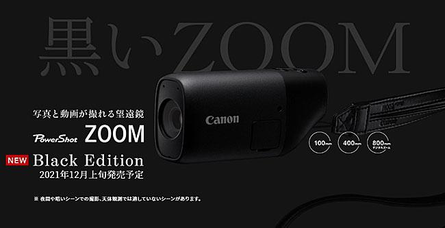 キヤノンの望遠鏡型カメラ「PowerShot ZOOM」の新色ブラック