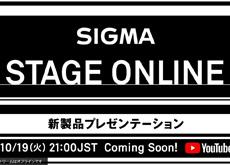 シグマが10月19日(火)21時に新製品発表をライブ配信する模様。